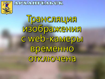 Webcam Archangelsk