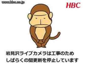 Webcam Iwamizawa