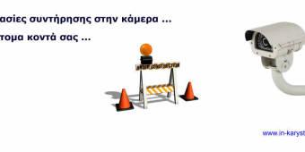 Webcam Nea Styra (Eubea)