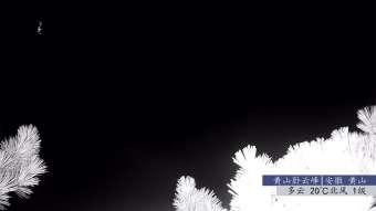 Webcam Huanghuacheng
