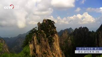 Webcam Huanghuacheng
