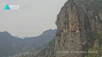 Webcam Zhangjiajie