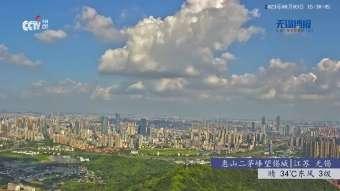 Wuxi Wuxi one hour ago